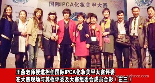我校燕子老师授邀担任国际IPCA化妆美甲大赛评委